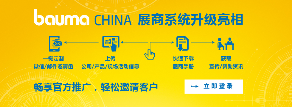 http://www.b-china.cn/trade-fair/exhibitors/services-for-exhibitors/exhibitor-center/