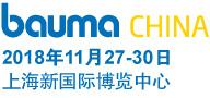 bauma CHINA展商系统